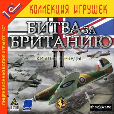 Битва за Британию 2: Крылья Победы (1С:Коллекция игрушек) [PC, Jewel, русская версия]