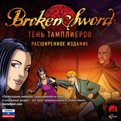 Broken Sword: Тень тамплиеров. Расширенное издание [PC, Jewel, русская версия]