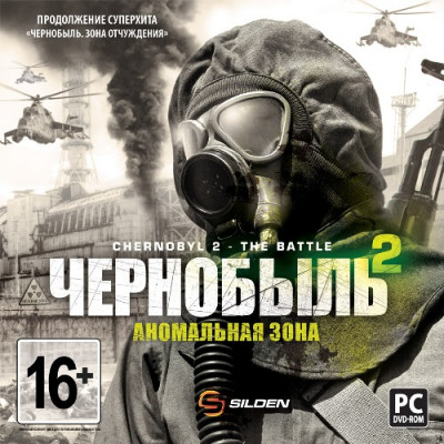 Чернобыль 2: Аномальная Зона [PC, Jewel, русская версия]