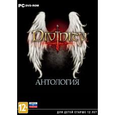Divinity Anthology [PC, русская версия]