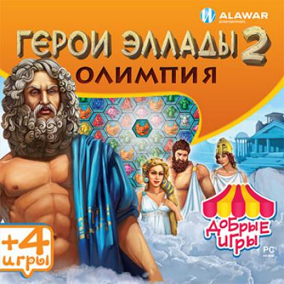 Герои Эллады 2: Олимпия (Добрые игры) [PC, Jewel, русская версия]