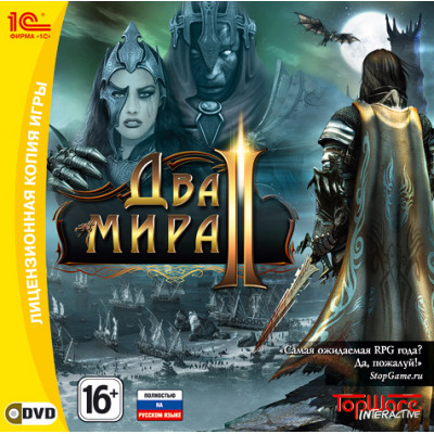 Два мира II [PC, Jewel, русская версия]