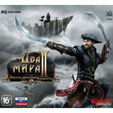 Два мира II: Пираты Летучей крепости [PC, Jewel, русская версия]