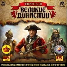 Европа III: Великие династии [PC, Jewel, русская версия]