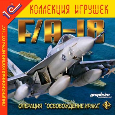 """F/A-18: операция """"Освобождение Ирака"""" (1С:Коллекция игрушек) [PC, Jewel, русская версия]"""