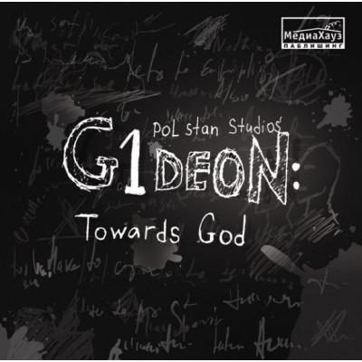 G1Deon: Towards God [PC, Jewel, русская версия]