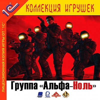 """Группа """"Альфа-Ноль"""" (1С:Коллекция игрушек) [PC, Jewel, русская версия]"""