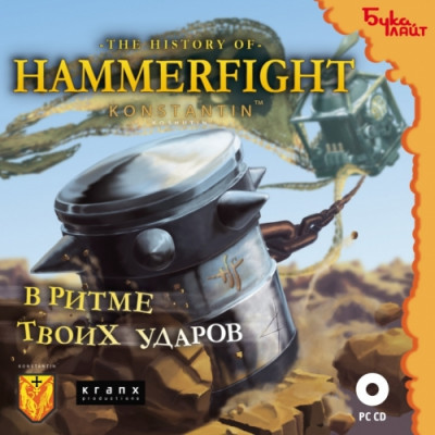 Hammerfight [PC, Jewel, русская версия]