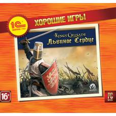 Kings Crusade: Львиное Сердце (Хорошие игры) [PC, Jewel, русская версия]