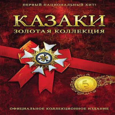 Казаки: Золотая коллекция [PC, Jewel, русская версия]