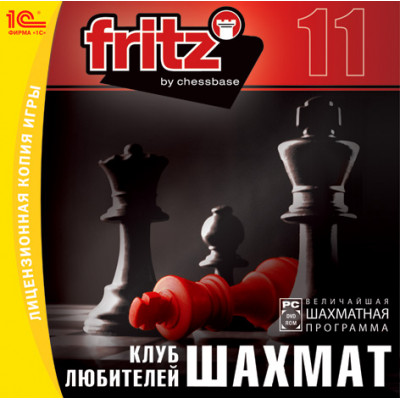 Клуб любителей шахмат: Fritz 11 [PC, Jewel, русская версия]