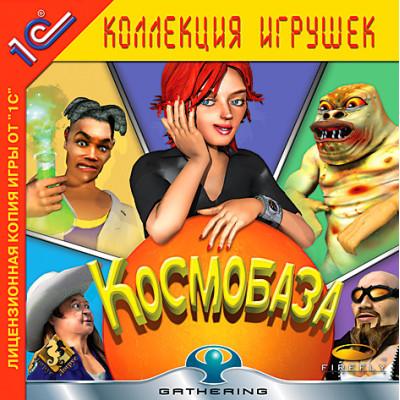 Космобаза (1С:Коллекция игрушек) [PC, Jewel, русская версия]