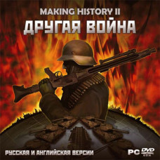 Making History II: Другая война [PC, Jewel, русская версия]