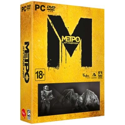 Метро: Луч надежды. Коллекционное издание [PC, русская версия]