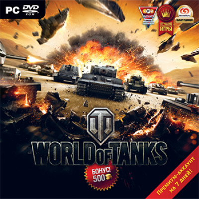 World of Tanks. Специальное издание [PC, Jewel, русская версия]