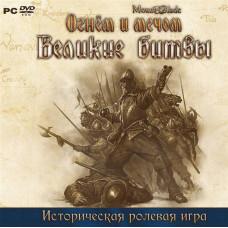 Mount & Blade: Огнём и мечом - Великие битвы [PC, Jewel, русская версия]