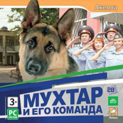 Мухтар и его команда [PC, Jewel, русская версия]