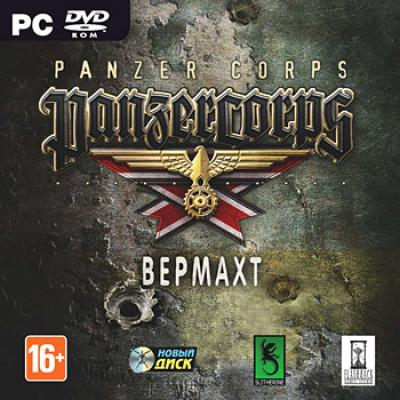 Panzer Corps: Вермахт [PC, Jewel, русская версия]