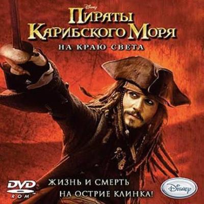 Disney Пираты Карибского моря: На краю света [PC, Jewel, русская версия]