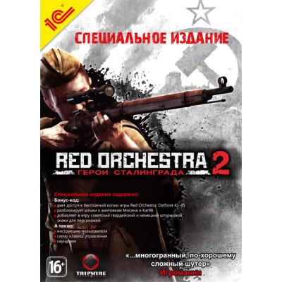 Red Orchestra 2: Герои Сталинграда. Специальное издание [PC, русская версия]