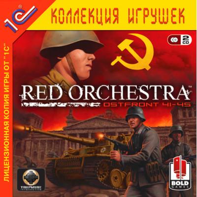 Red Orchestra: Ostfront 41-45 (1С:Коллекция игрушек)  [PC, Jewel, русская версия]