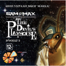 Sam & Max: The Devil's Playhouse Эпизод 3: Они украли мозг Макса! [PC, Jewel, русская версия]