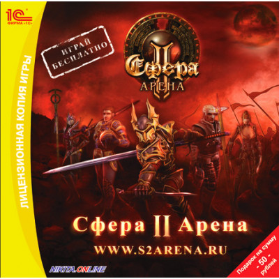 Сфера II: Арена [PC, Jewel, русская версия]