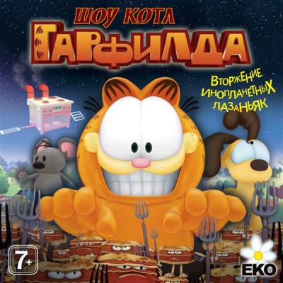 Шоу кота Гарфилда: Вторжение инопланетных лазаньяков [PC, Jewel, русская версия]