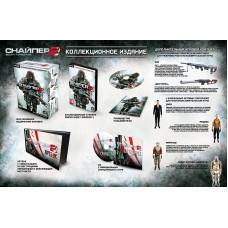 Снайпер: Воин-Призрак 2. Коллекционное издание [PC, русская версия]