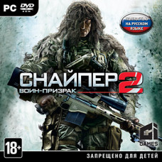 Снайпер: Воин-Призрак 2 [PC, Jewel, русская версия]