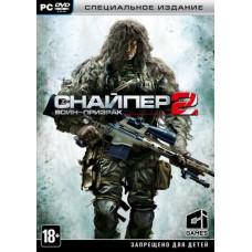Снайпер: Воин-Призрак 2. Специальное издание [PC, русская версия]
