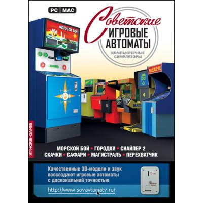 Советские игровые автоматы (Версия PC-MAC) [PC, русская версия]