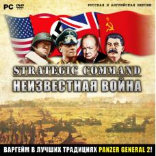 Strategic Command: Неизвестная война [PC, Jewel, русская версия]
