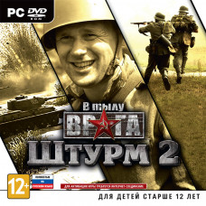В тылу врага: Штурм 2 [PC, Jewel, русская версия]