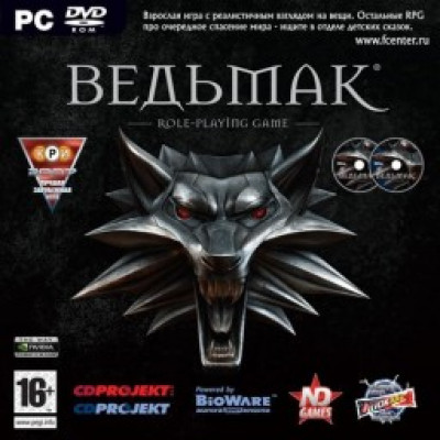 Ведьмак [PC, Jewel, русская версия]