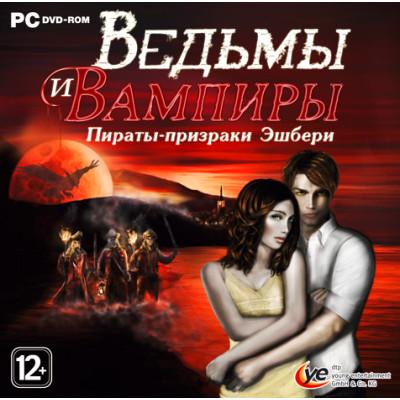 Ведьмы и Вампиры - Пираты-призраки Эшбери [PC, Jewel, русская версия]
