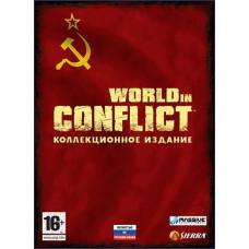 World in Conflict. Коллекционное издание [PC, русская версия]