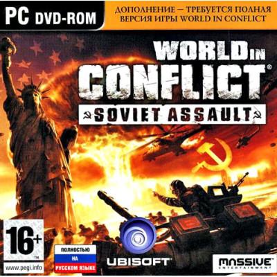 World in Conflict: Soviet Assault [PC, Jewel, русская версия]