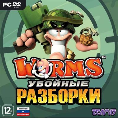Worms: Убойные разборки [PC, Jewel, русская версия]