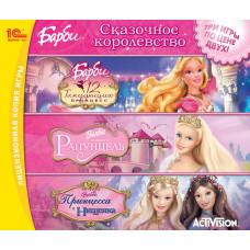 """Барби """"Сказочное королевство"""" (Сборник) [PC, Jewel, русская версия]"""
