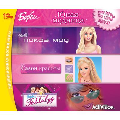 """Игра для PC Барби """"Юная модница"""" (Сборник) (русская версия)"""