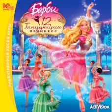 Barbie: 12 танцующих принцесс [PC, Jewel, русская версия]