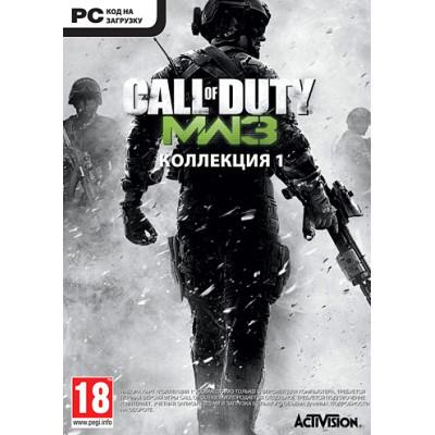 Call of Duty: Modern Warfare 3 (Коллекция 1) [PC, русская версия]