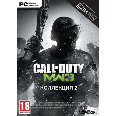 Call of Duty: Modern Warfare 3 (Коллекция 2) [PC, русская версия]