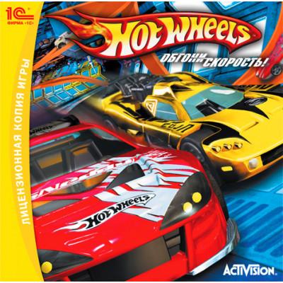 Hot Wheels: Обгони скорость [PC, Jewel, русская версия]