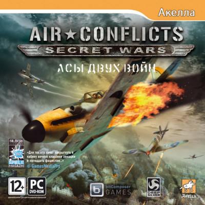 Air Conflicts: Secret Wars - Асы двух войн [PC, Jewel, русская версия]