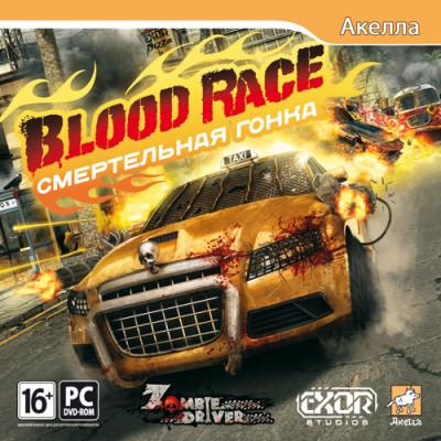 Blood Race: Смертельная гонка [PC, Jewel, русская версия]