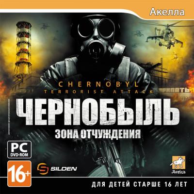 Чернобыль: Зона отчуждения [PC, Jewel, русская версия]