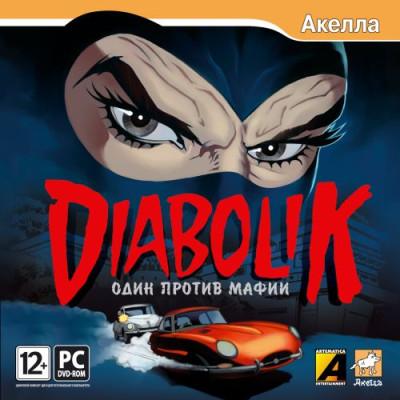 Diabolik: Один против мафии [PC, Jewel, русская версия]