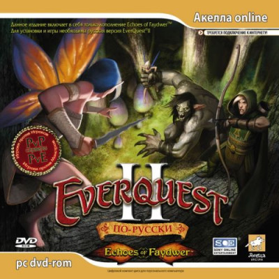 EverQuest II: Echoes of Faydwer - По-русски [PC, Jewel, русская версия]